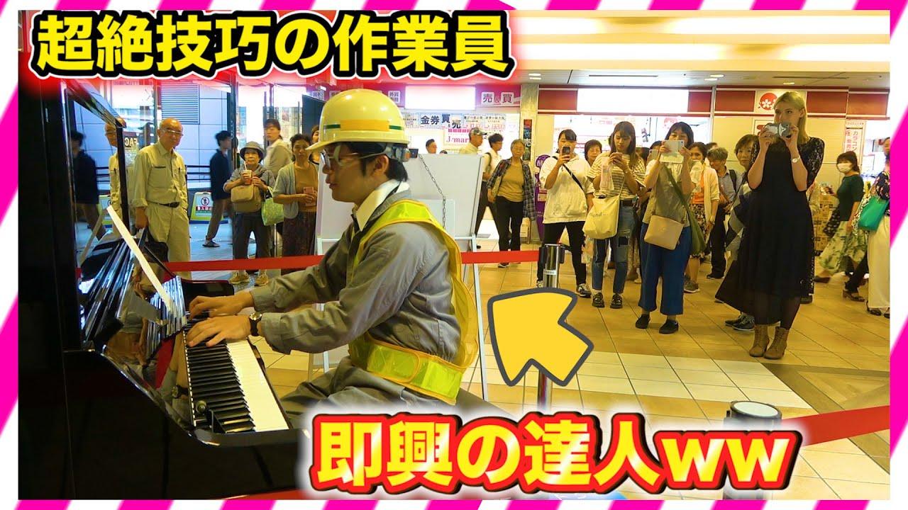 ドッキリ グランプリ ピアノ