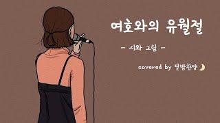 「여호와의 유월절 / 시와 그림」 *covered by 달밤찬양🌙