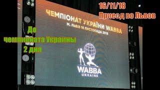 16/11/2018 День приезда во Львов. До чемпионата Украины WABBA по бодибилдингу 2 дня