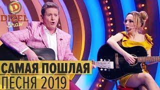 Валя и Тоня с кадыком: правда о массажных салонах – Дизель Шоу 2019 | ЮМОР ICTV