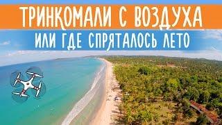 видео Шри-Ланка - Пляж Тринкомале