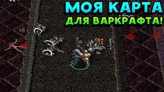 МОЯ КАРТА В ВАРКРАФТЕ! - Warcraft 3