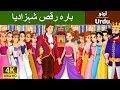بارہ رقص شہزادیا | Dancing Princess 12 in Urdu | Urdu Story | Urdu Fairy Tales