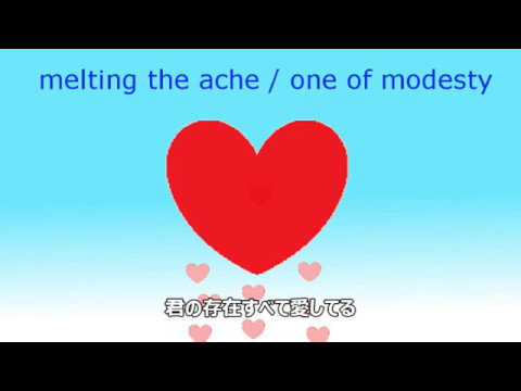 melting the ache / one of modestyのサムネイル画像