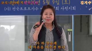 코로나19퇴치 위안의밤 콘서트 전국트로트가수협회 사천시…