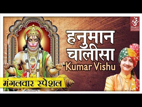 हनुमान चालीसा   Full 'Hanuman Chalisa' by Kumar Vishu   Hanuman Aarti