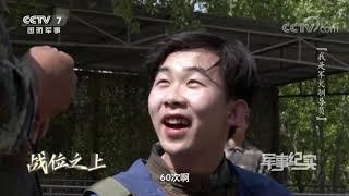 《军事纪实》 20200430 战位之上 我是军犬驯导员| CCTV军事