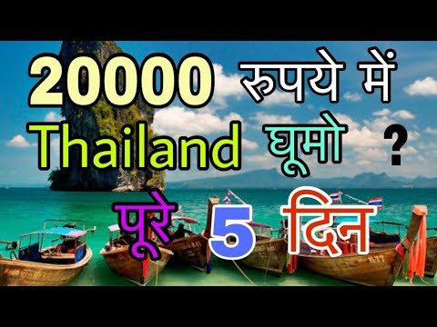 20000 Me Bangkok and pattaya for 5 days| Is it Possible?