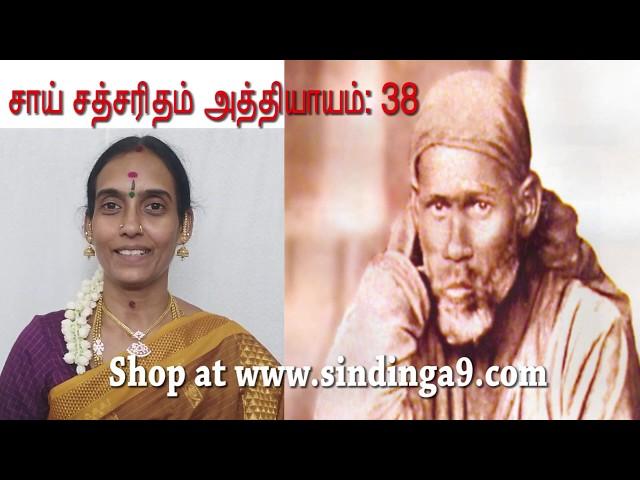 சாய் சத்சரிதம் அத்தியாயம்: 38 Sai Satcharitra Chapter: 38