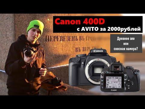 Canon 400D с Avito за 2000рублей! Обзор-тест недорогой камеры из прошлого