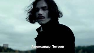 Трейлер Сериал Гоголь 2017