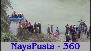 NayaPusta - 360