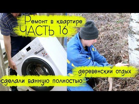 РЕМОНТ В УБИТОЙ КВАРТИРЕ: сделали ванную, установили стиральную машину и туалет! УРА!!!