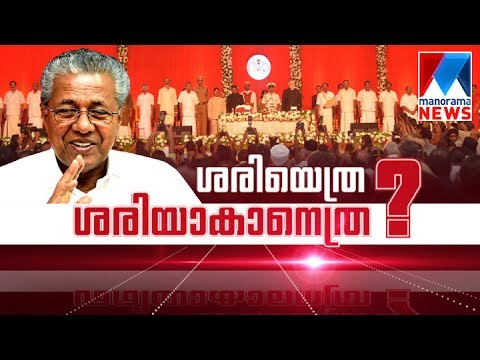 one year of LDF Government: Special programme;Seriyethra Seriyakanethra | Manorama News