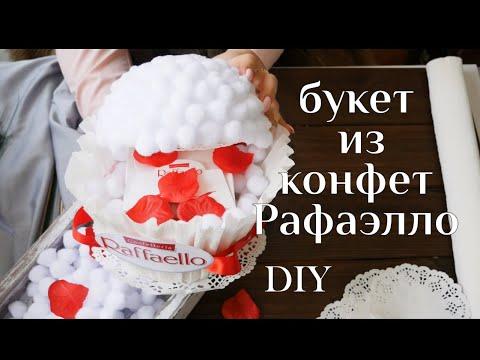 Букет из конфет Рафаелло DIY МК/Оригинальный подарок/ Рафаелло своими руками/ Original Gift/ 100IDEY