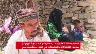 تفاقم معاناة الأهالي بجبهة كرش جنوب اليمن