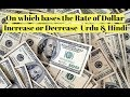 how does the rate of dollar increase or decrease urdu hindi    importance of currency