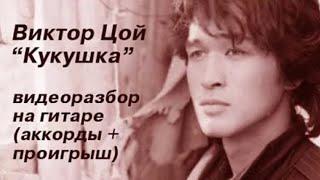 ЦОЙ - КУКУШКА (видеоурок: аккорды + проигрыш на гитаре) #ялюблюгитару