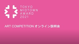 TOKYO MIDTOWN AWARD 2021アートコンペ説明会(オンライン動画)