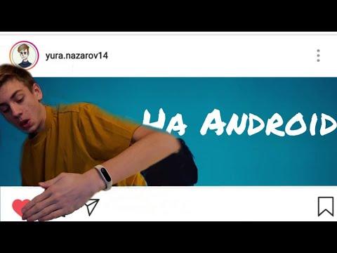 ПРИКОЛЬНЫЙ ЭФФЕКТ НА АНДРОИД !!! / РУКА ВЫЛЕЗАЕТ ИЗ ВИДЕО