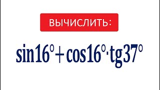 Найдите значение выражения ★ sin16°+cos16°∙tg37° ★ Сенокос – косим сено