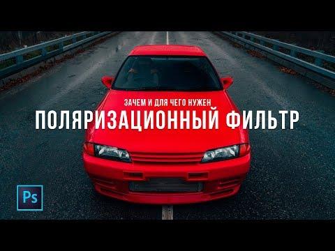Поляризационный фильтр - зачем и для чего! Фото и видео съемка автомобилей.