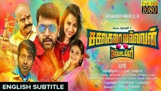 New Tamil Movie 2017 | Sakalakala Vallavan with english subtitle | Jayam Ravi, Thirsha,Vivek,Soori
