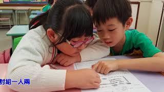 Publication Date: 2018-01-04 | Video Title: 中華基督教青年會小學2017-2018年度數學科課堂精華