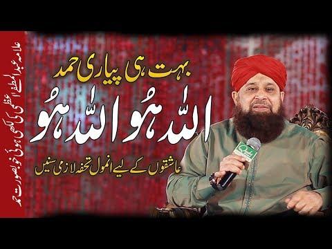 New Hamd 2020 || Allah Ho Allah Ho Allah Hamd -- Owias Raza Qadri Best Hamd 2020