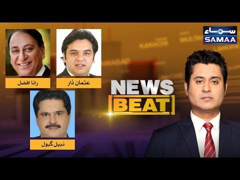 Modi sarkar nakaam | News Beat | SAMAA TV | 10 August 2019