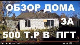 МАДАМ ПРОДАЁТ ХОРОШИЙ ДОМ В ПГТ-ЭТО ПОСЁЛОК ГОРОДСКОГО ТИПА.Купить дом недорого без посредников