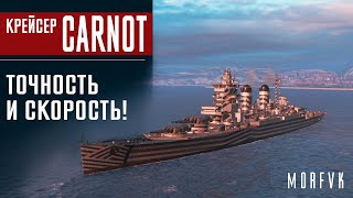 📺Обзор крейсера Carnot // Точность и скорость!
