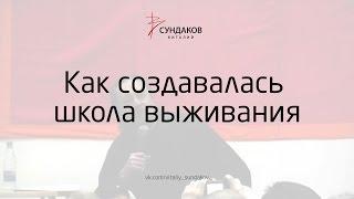 Как создавалась школа выживания - Виталий Сундаков