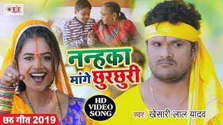 Khesari Lal Yadav का New Chhath Geet Video Song | नन्हका मांगे छुरछुरी | Nanhka Mange Chhurchhuri