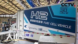 《中国经济大讲堂》 20190718 氢能世界里的中国机会  CCTV财经