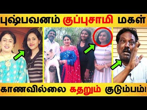 புஷ்பவனம் குப்புசாமி மகளுக்கு ஏற்பட்ட சோகம் | Pushpavanam Kuppusamy | daughter | missing