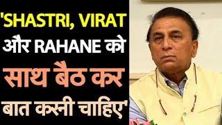 Sunil Gavaskar: Virat, Shastri & Rahane Need To Sit Together | Sports Tak