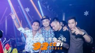 孙浩雨 - 生命之枪 (Extended Mix) Sheng Ming Zhi Qiang