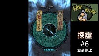 【小豆】恐怖AVG遊戲《探靈》#6 微笑滅門兇手故事串聯起來了