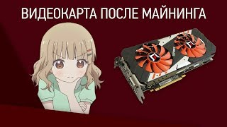 Необычная Geforce GTX 1070 после майнинга за 13000р