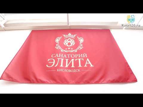 """Санаторий """"Элита"""" г. Кисловодск"""