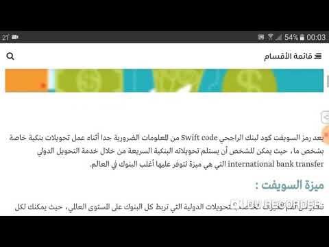 السويفت كود لبنك الراجحي Swift Code السعودية Al Rajhi Bank Youtube