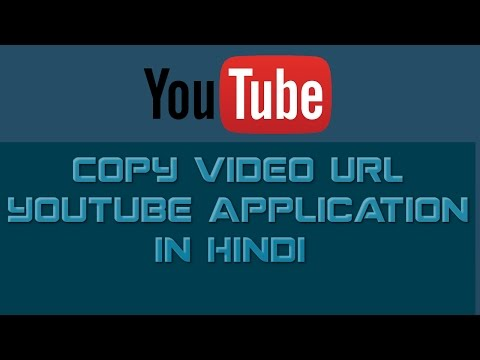 How To Copy Video URL On YouTube App | Video URL Youtube Application Se Copy Kaise Kare?