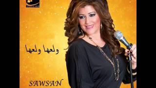 سوسن نجار - اغاني موصليه Sawsan Najar - Aghani mouslia