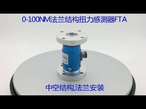 扭矩传感器0-100NM扭力感测器测量扭力大小
