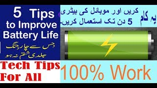 How To Increase Battery life of Android Phones Urdu and hindi