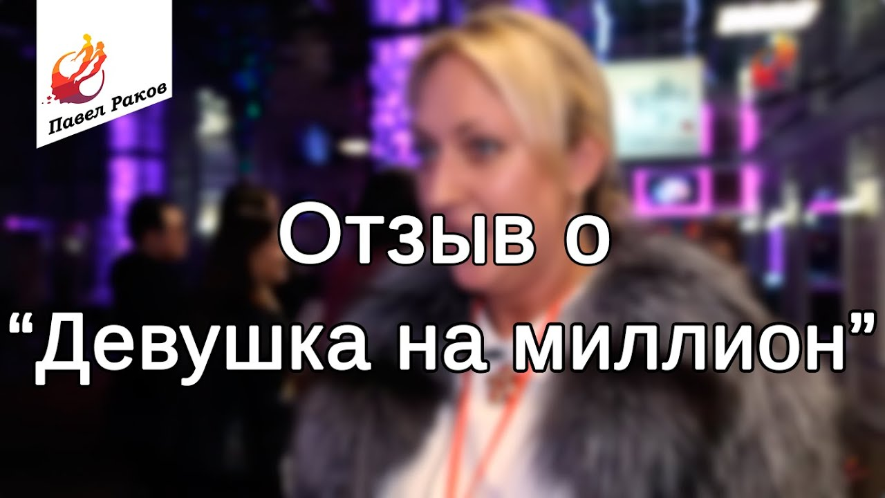 "Отзыв о тренинге Павла Ракова ""Девушка на миллион"", Юлия"