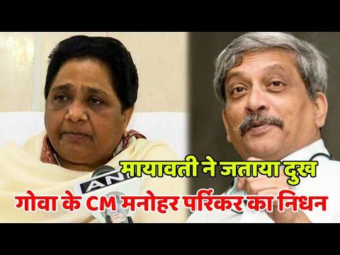 गोवा के CM के Manohar Parrikar निधन पर BSP सुप्रीमो Mayawati ने जताया दुख