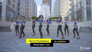 Britney Spears — Toxic | Choreography by Anastasia Razzhyvina | D.Side Dance Studio