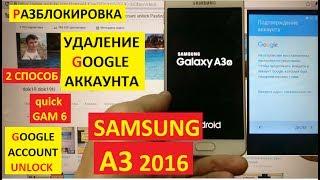 Разблокировка аккаунта google Samsung A3 2016 ( 2 способ ) FRP Bypass Google account samsung a310f